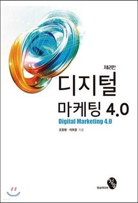 디지털 마케팅 4.0(제2판)