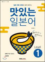 맛있는 일본어 Level1
