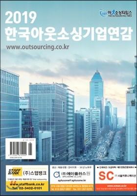 2019 한국아웃소싱기업연감
