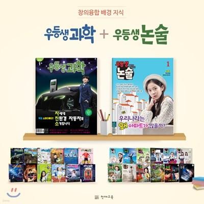 [정기구독] 월간 우등생 과학+논술 1~6학년 (1년) (2019년)