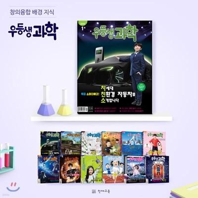 [정기구독] 월간 우등생 과학 1~6학년 (1년) (2019년)
