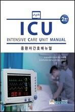 ICU 중환자간호 매뉴얼 (2판)