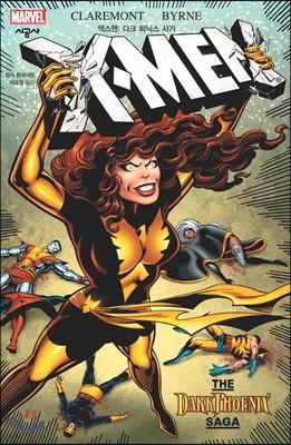 X-Men 엑스맨 : 다크 피닉스 사가
