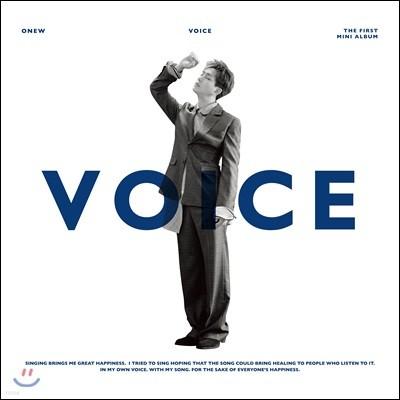 온유 (Onew) - 미니앨범 1집 : Voice [커버 2종 랜덤 발송]