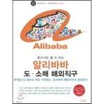 혼자서도 할 수 있는 알리바바 도·소매 해외직구