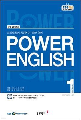 [정기구독] EBS FM 라디오 POWER ENGLISH 2019년 (12개월)