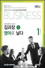 [정기구독] EBS FM 라디오 김과장 비즈니스영어로 날다 2019년 (12개월)