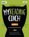 EBS 마이리딩코치 레벨1 My Reading Coach Level 1 (2019년)