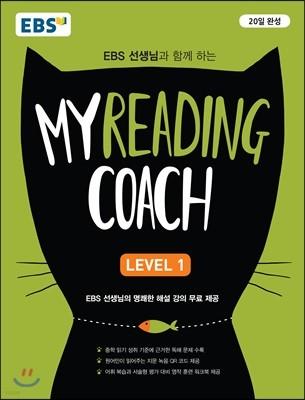 EBS 마이리딩코치 레벨1 My Reading Coach Level 1