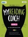 EBS 마이리딩코치 레벨2 My Reading Coach Level 2 (2019년)