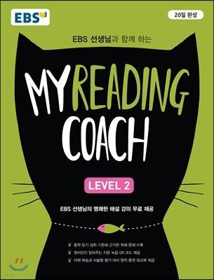 EBS 마이리딩코치 레벨2 My Reading Coach Level 2