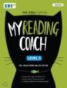 EBS 마이리딩코치 레벨3 My Reading Coach Level 3 (2019년)