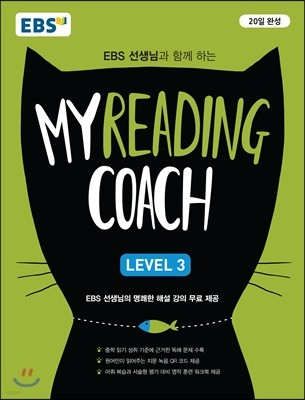 EBS 마이리딩코치 레벨3 My Reading Coach Level 3
