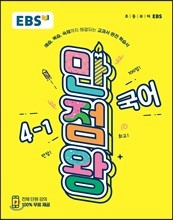 EBS 초등 기본서 만점왕 국어 4-1 (2019년)