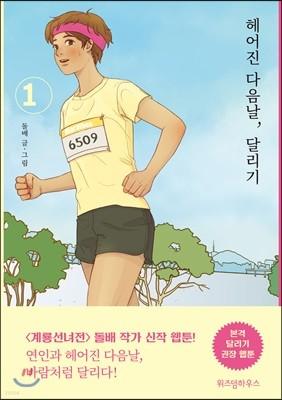헤어진 다음날 달리기 1