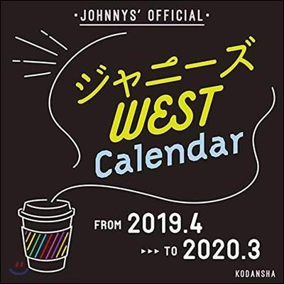ジャニ-ズWEST 2019.4―2020.3 オフィシャルカレンダ-