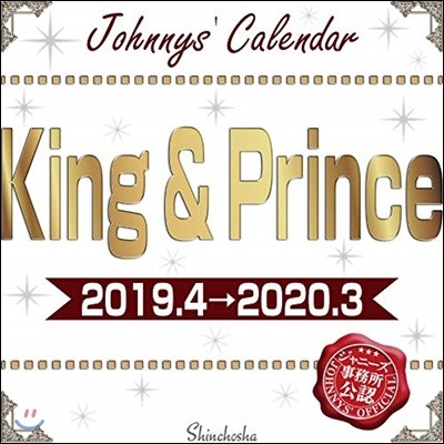 King & Prince カレンダ- 2019.4→2020.3 Johnnys' Official