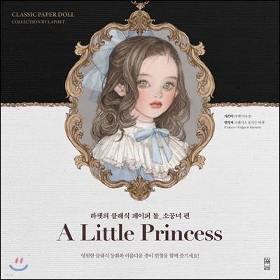 A Little Princess 라펫의 클래식 페이퍼 돌 소공녀