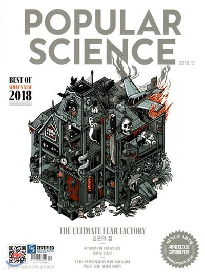 파퓰러사이언스 Popular Science (월간) : 12월 [2018]