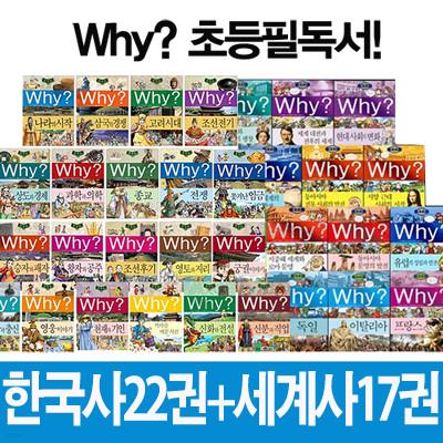 why 와이 한국사 22권 + 세계사 17권 전39권(초등도서3권 증정)