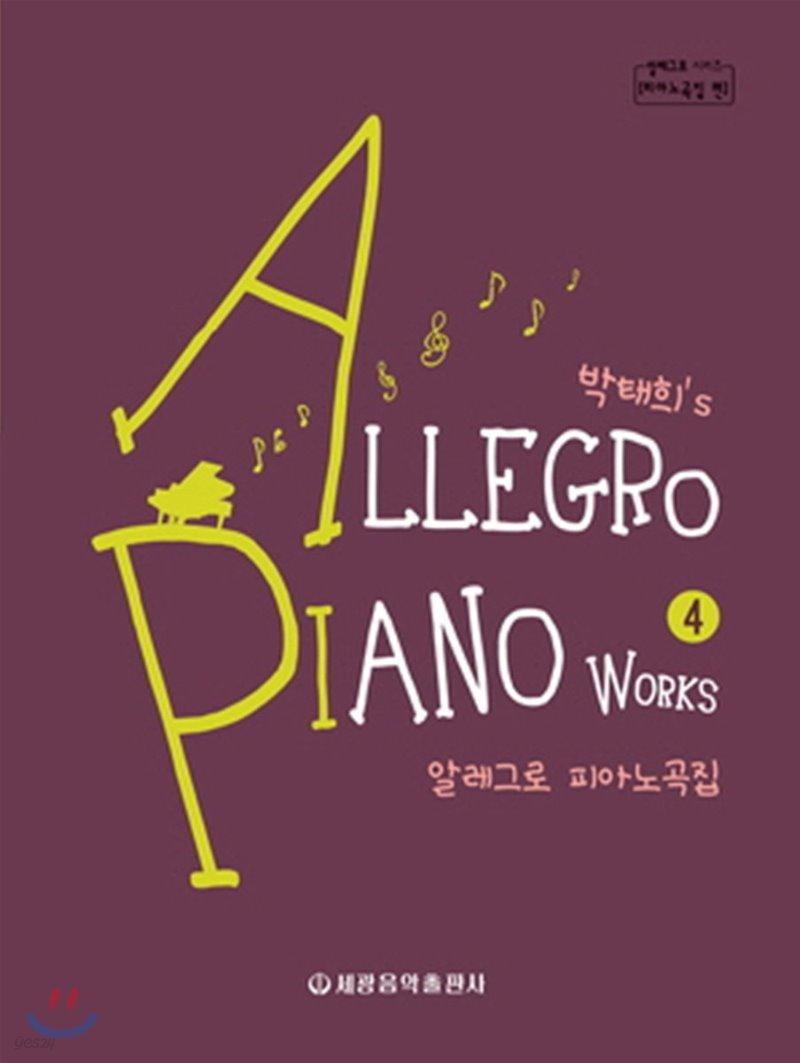 박태희's 알레그로 피아노곡집 4