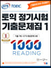 ETS 토익 정기시험 기출문제집 1000 Vol.1 READING(리딩)
