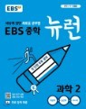 EBS 중학 뉴런 과학2 (2019년)