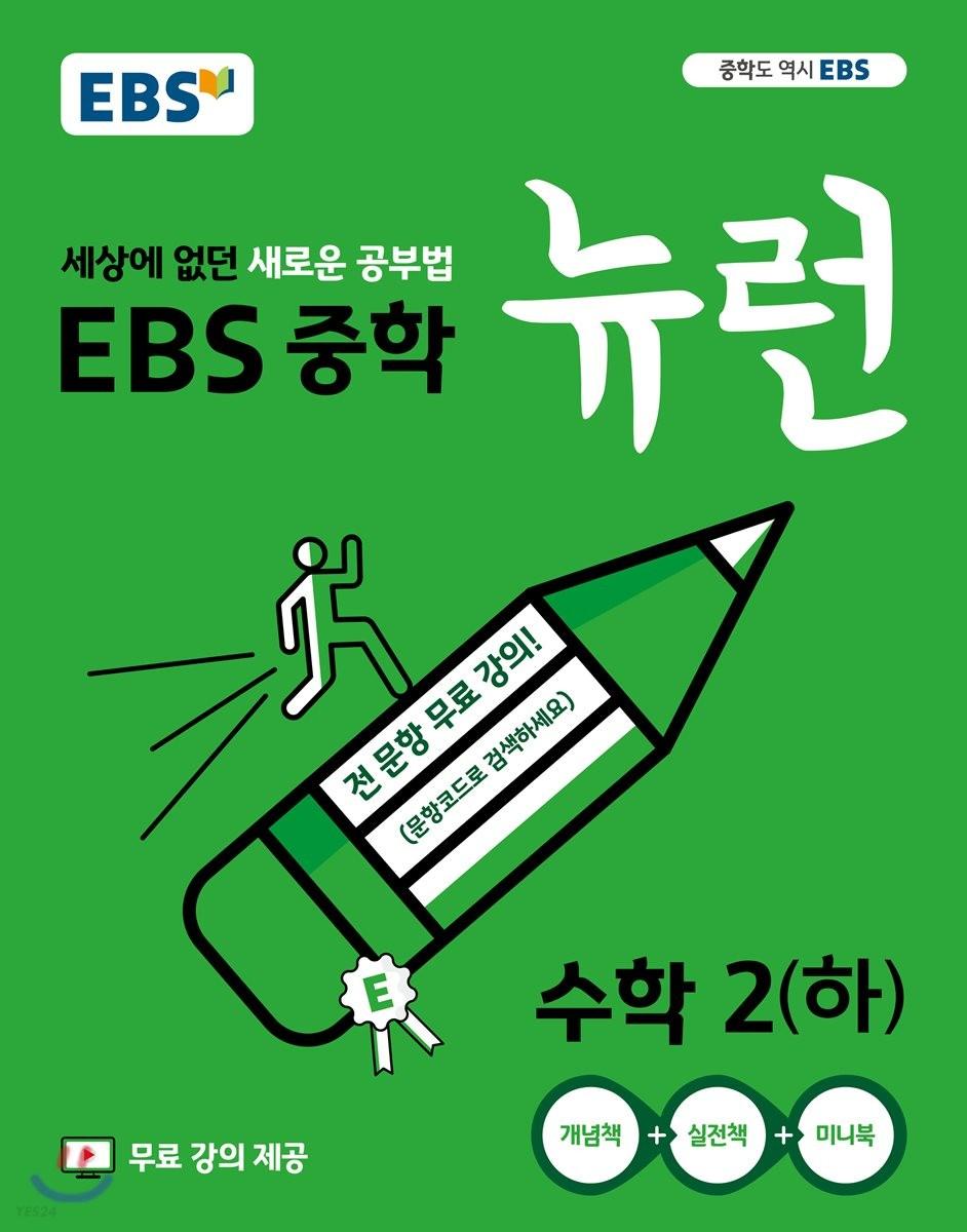 EBS 중학 뉴런 수학 2 (하) (2021년용)