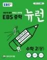 EBS 중학 뉴런 수학2 (상) (2019년)