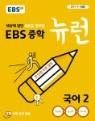 EBS 중학 뉴런 국어 2 (2019년)
