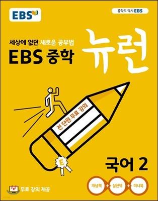 EBS 중학 뉴런 국어 2 (2021년용)
