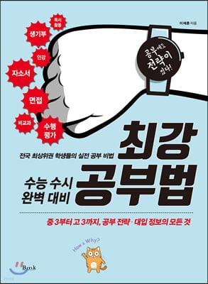 전국 최상위권 학생들의 실전 공부 비법