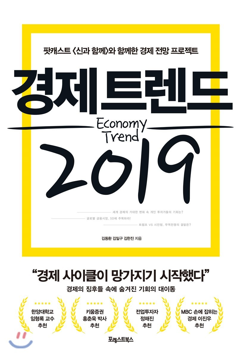 경제 트렌드 2019