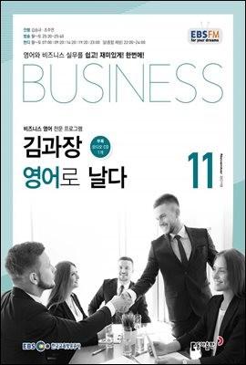 [m.PDF] EBS FM 라디오 김과장 비즈니스영어로 날다 2018년 11월 (체험판)