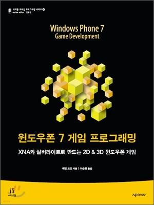 윈도우폰 7 게임 프로그래밍