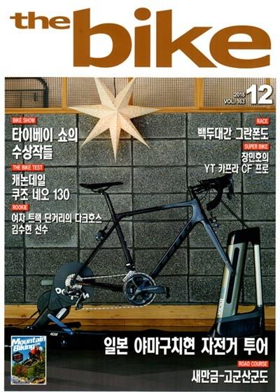 더바이크 The Bike (월간) : 12월 [2018]