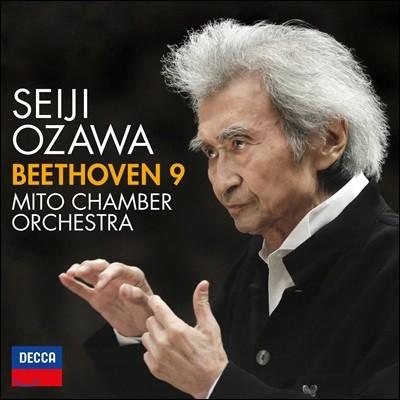 Seiji Ozawa 베토벤: 교향곡 9번 (Beethoven: Symphony No. 9)