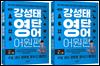 [세트] [epub 3.0] 강성태 영단어 어원편