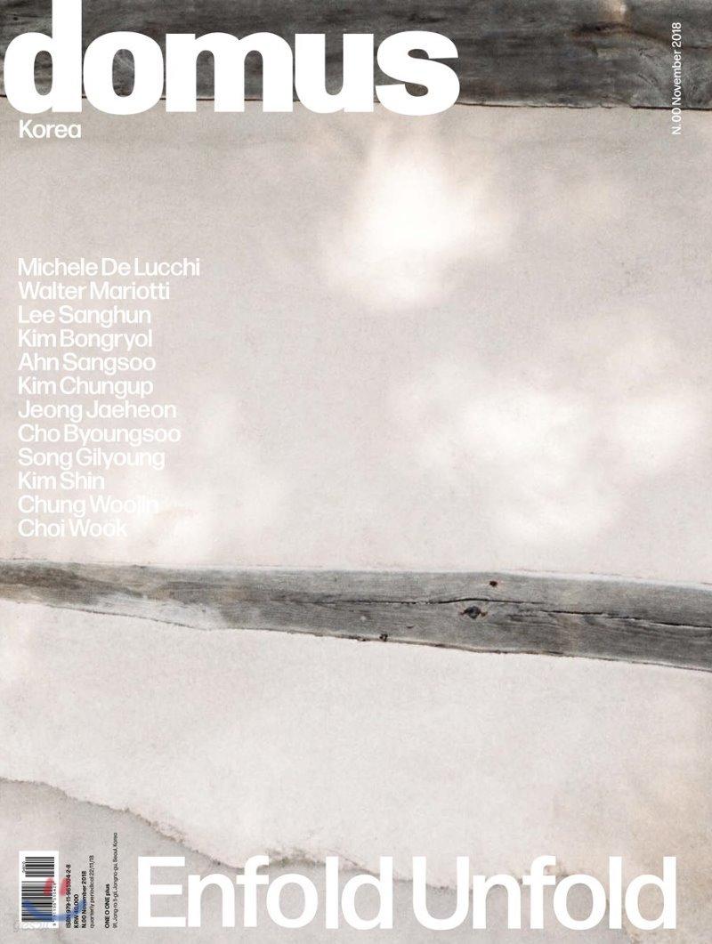 도무스 코리아 domus Korea (계간) : 11월 [2018] 창간호