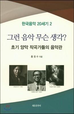 한국음악 20세기 2