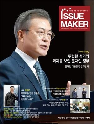 이슈메이커 ISSUE MAKER (월간) : 12월 [2018]