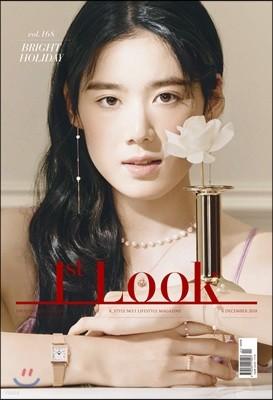 1st LOOK 퍼스트룩 (격주간) : 168호 [2018년]