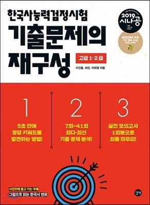 2019 시나공 한국사능력검정시험 기출문제의 재구성 고급 1·2급