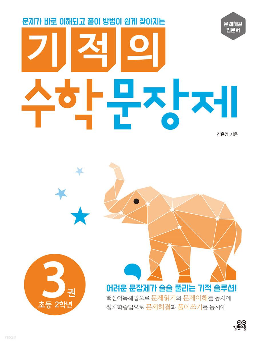 기적의 수학 문장제 3권