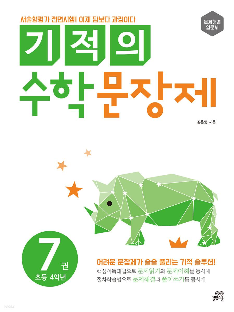 기적의 수학 문장제 7권