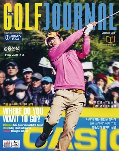 골프저널 GOLF JOURNAL (월간) : 12월 [2018]