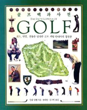 골프백과사전 - 골프 -