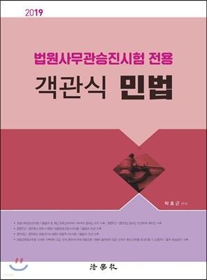 2019 법원사무관승진시험 전용 객관식 민법