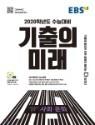 EBS 기출의 미래 사회탐구영역 사회·문화 (2019년)