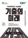 EBS 기출의 미래 사회탐구영역 생활과윤리 (2019년)
